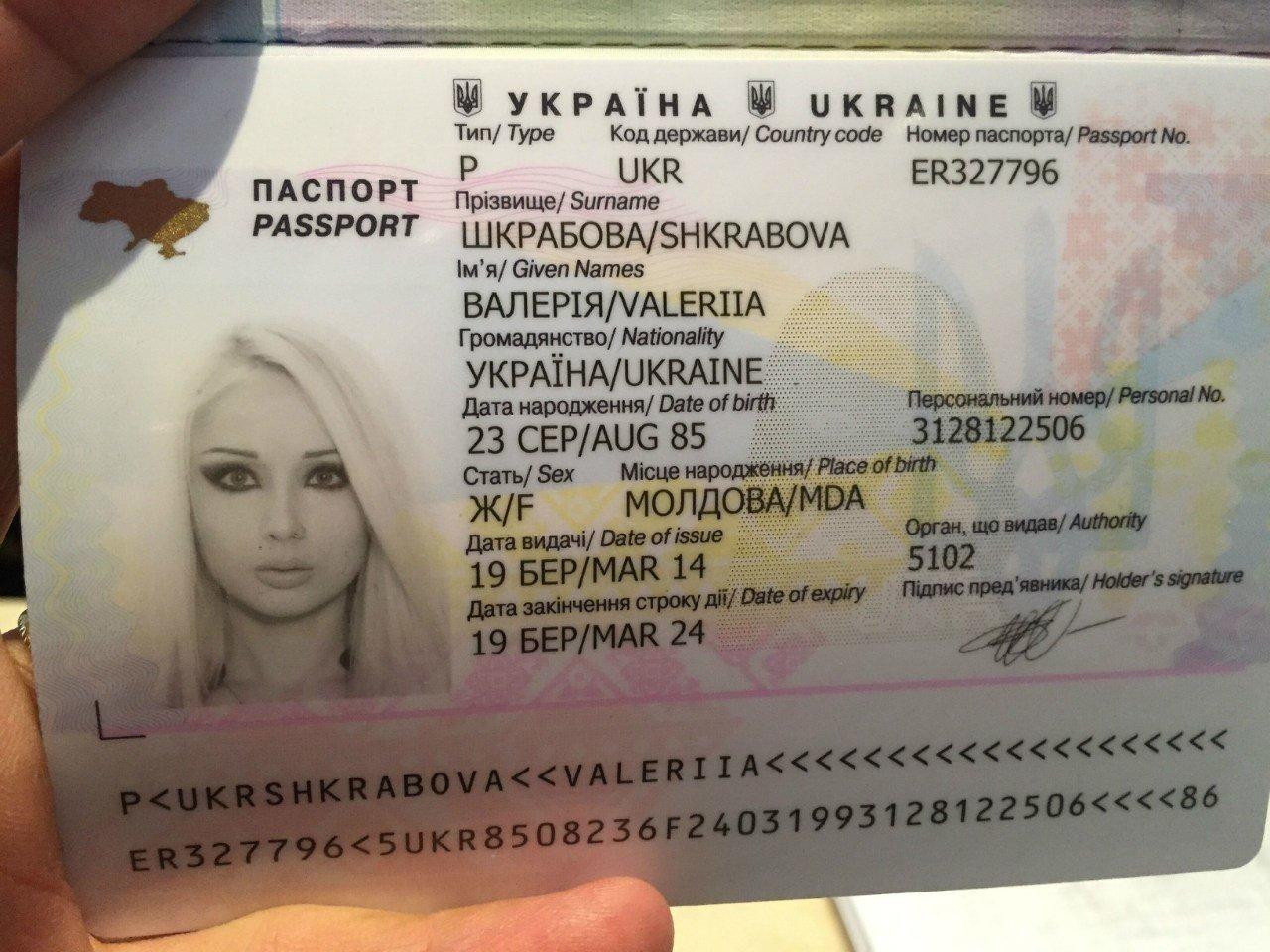 Паспорт Валерии Лукьяновой